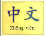 main_zhongwen